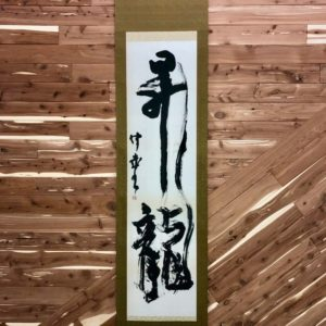 "Calligraphy for ""Rising Dragon"""
