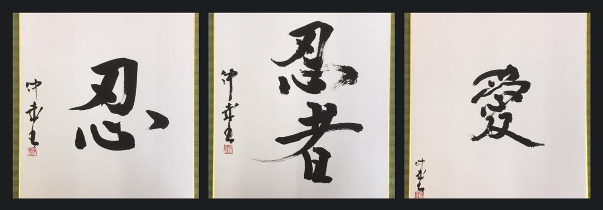 Calligraphy by Ryoichi Kinoshita Sensei